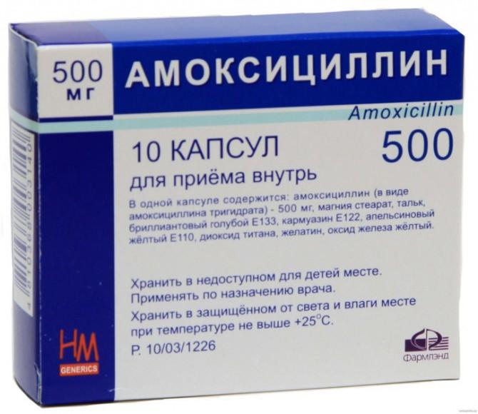 амоксициллин, антибиотик,