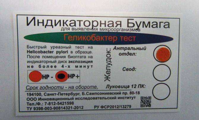 Тест на хеликобактер пилори в домашних условиях