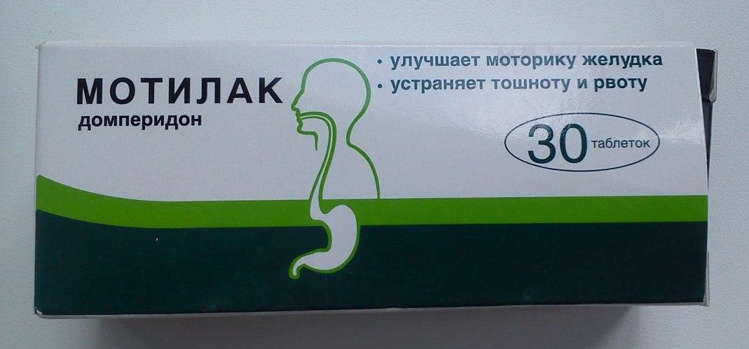 Какие таблетки вызывают рвоту