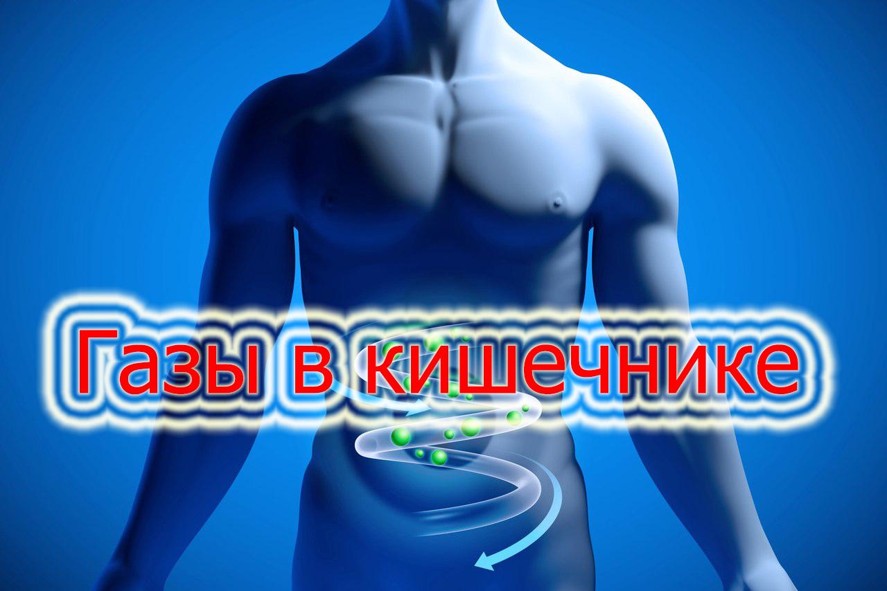 Рекомендации по лечению кишечника