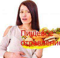 Отравление пищей: симптомы и лечение