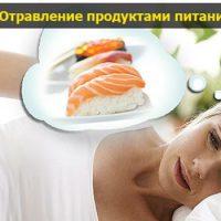 Что можно есть и пить при пищевом отравлении