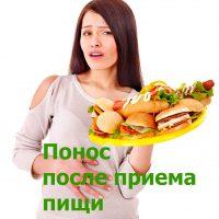 Понос после приема пищи