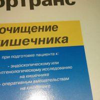 Инструкция по применению Фортранса перед колоноскопией