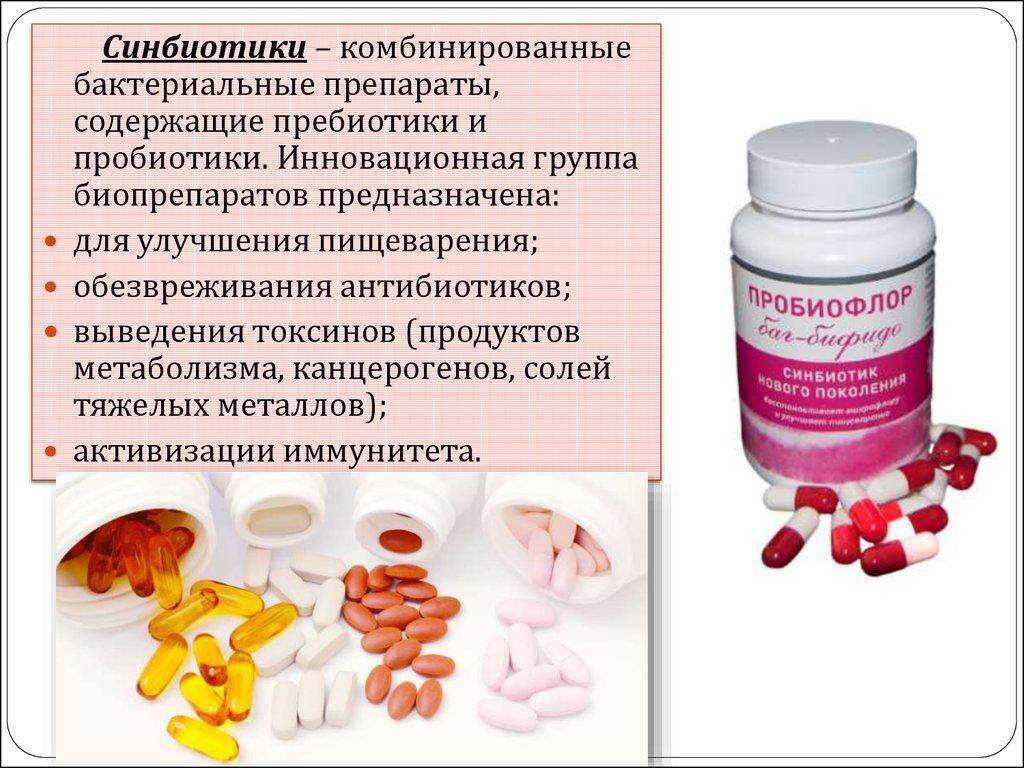 Продукты содержащие пробиотики и пребиотики