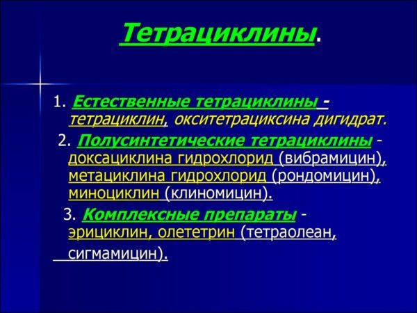 тетрациклиновые средства