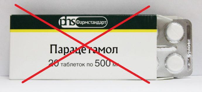 Парацетамол запрещен
