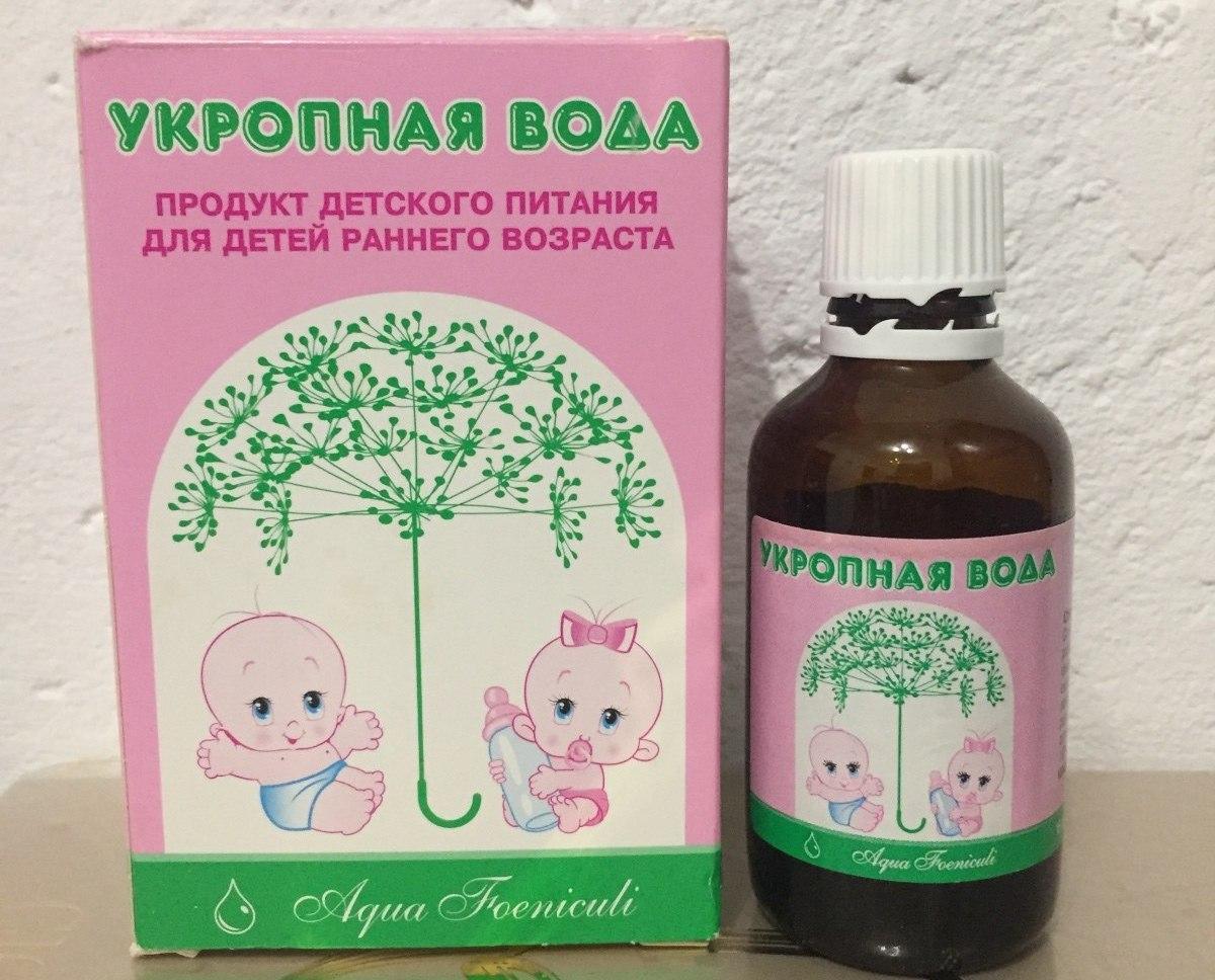 Укропная водичка для новорожденных в домашних условиях рецепт 645
