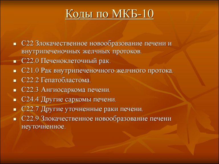 Язвенная болезнь желудка - код по МКБ 10