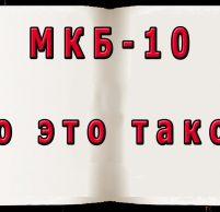 Язвенная болезнь желудка — код по МКБ 10