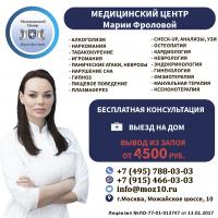 Эффективные методы выведения из запоя и последующей реабилитации предлагает клиника Марии Фроловой