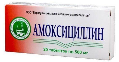 Амоксицилин