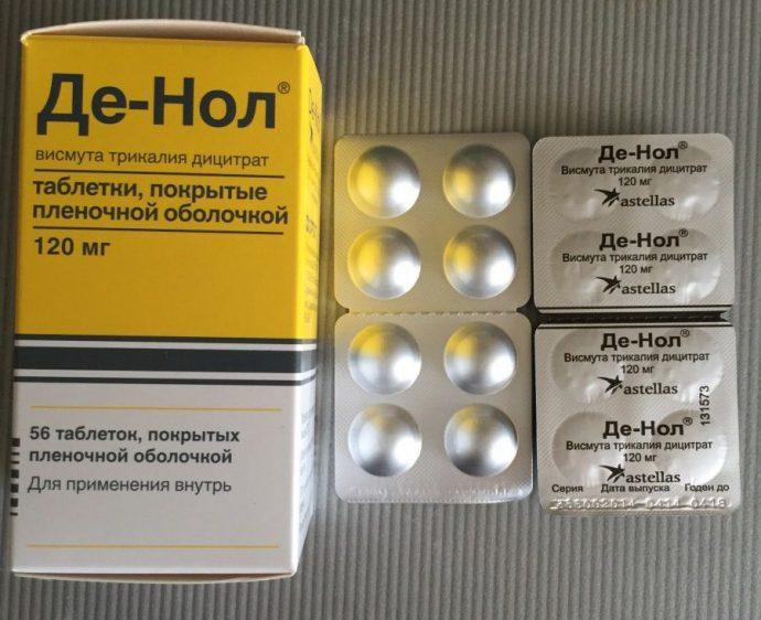 Де-Нол таблетки