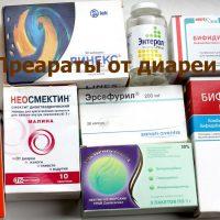 Способы быстрого устранения диареи