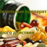 Слабительные препараты быстрого действия