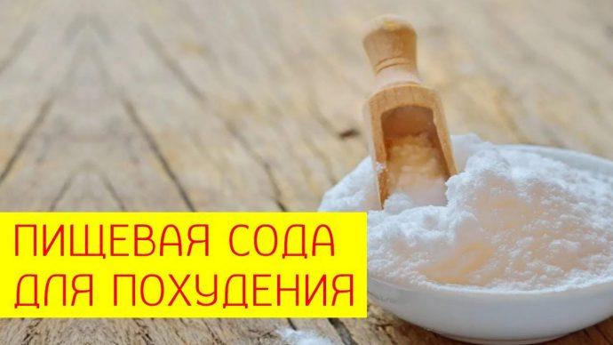 сода при похудении