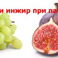Виноград и инжир при панкреатите: польза и вред