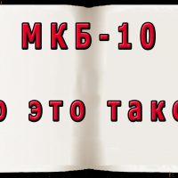 Язвенная болезнь желудка – код по МКБ 10