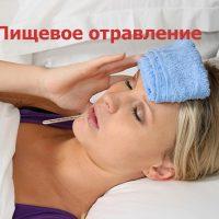 После отравления болит желудок
