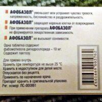 Влияние таблеток Афобазол на организм во время лечения